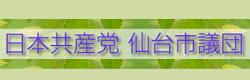 日本共産党 宮城県会議員